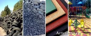 Переработка шин и использование в строительстве